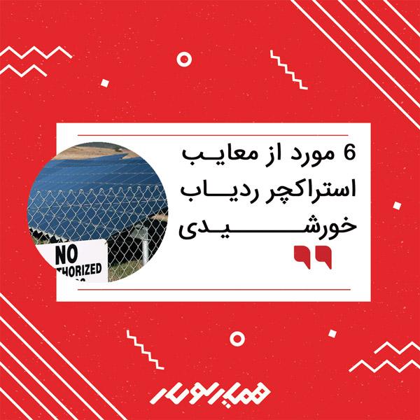 معایب استراکچر های خورشیدی
